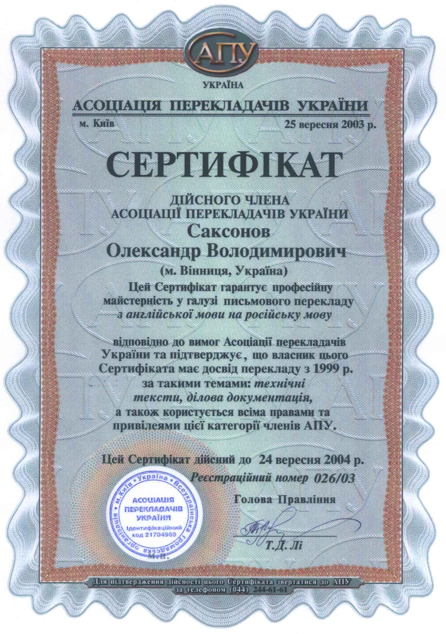 certified translator